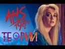 Американская история ужасов 9 сезон 6 серия смотреть онлайн в хорошем качестве