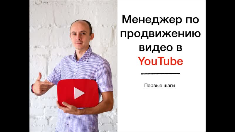 Марафон. Менеджер YouTube-канала. Первые шаги. Занятие 3