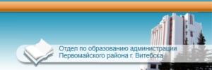 Отдел по образованию администрации Первомайского района г.Витебска