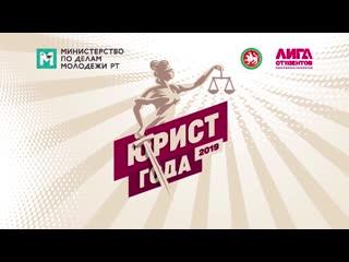 """III Республиканский конкурс """"Юрист года"""" День 2"""