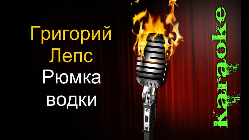 Григорий Лепс Рюмка водки на столе караоке