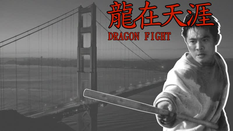 Битва дракона Dragon Fight Long zai tian ya 1989 Перевод РТР VHS