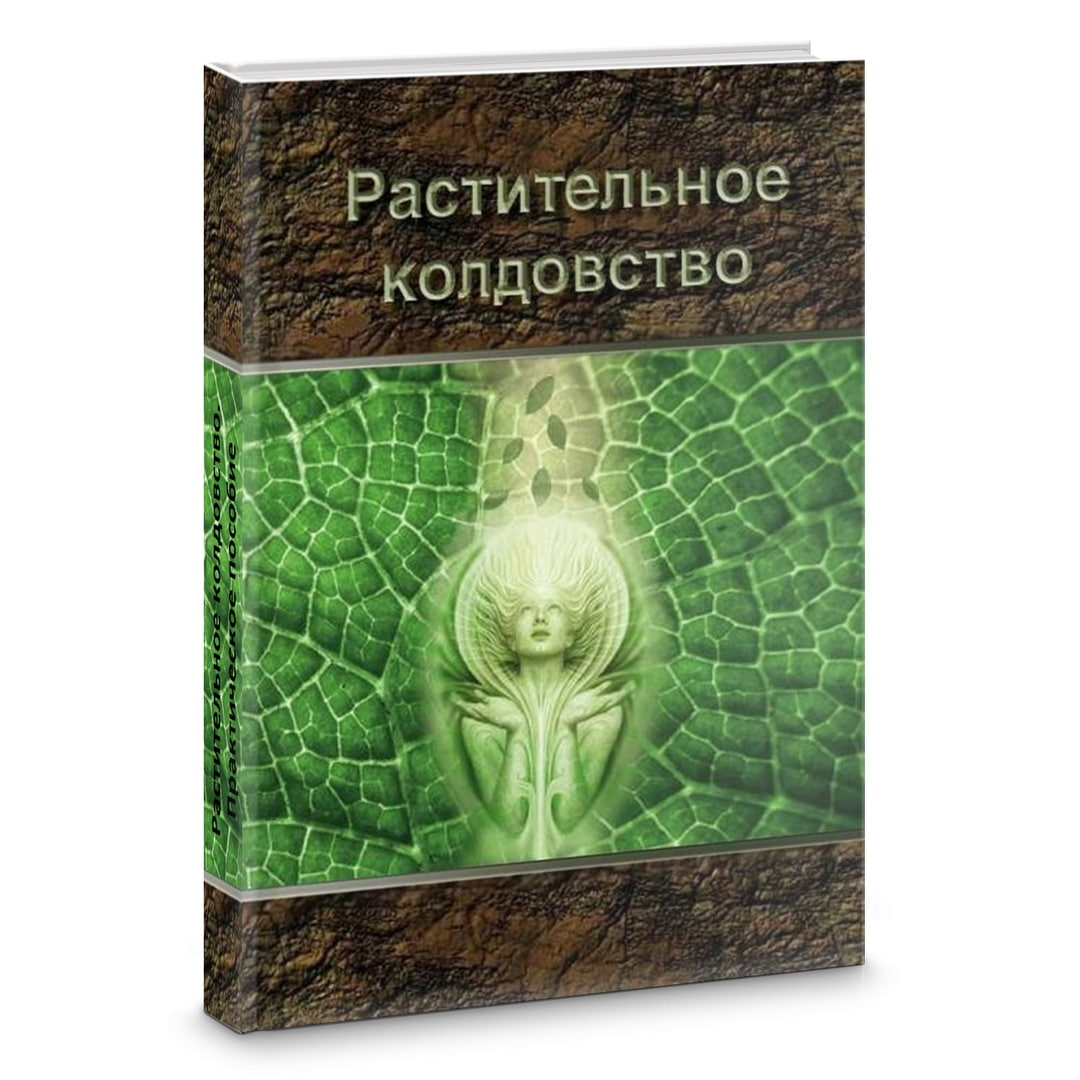 Растительное колдовство. Практическое пособие (2012) QgpQbnwm4cE