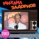 Михаил Задорнов - Про детей