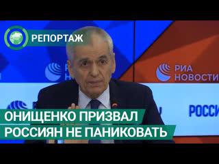 Геннадий Онищенко призвал граждан России не паниковать из-за нового коронавируса. ФАН-ТВ