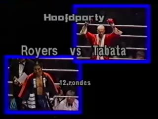 Fred Royers vs Yasuo Tabata October 20, 1985