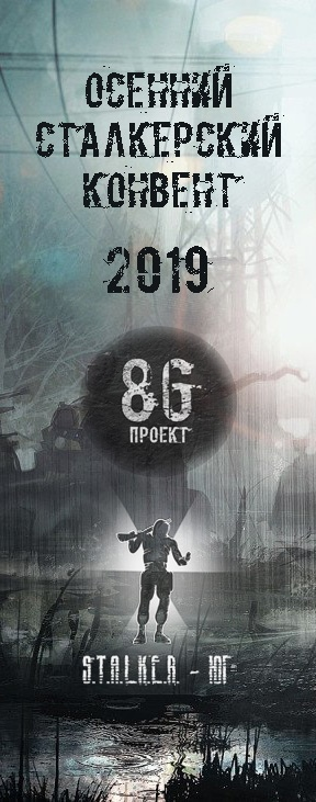 Афиша Ростов-на-Дону Осенний сталкерский конвент 2019