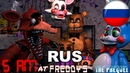 FNAF SFM 5 AM at Freddy's The Prequel RUS
