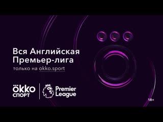 Английская Премьер-лига на Okko Спорт