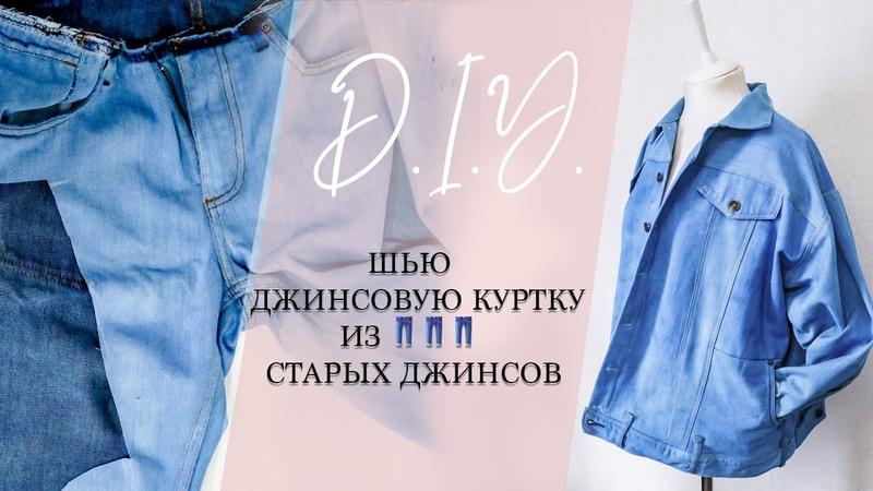 DIY Как сшить джинсовку из старых джинс Джинсовая куртка своими руками Переделка старых джинс