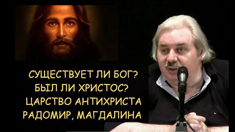 Н.Левашов: Есть ли бог? Был ли Христос? Царство антихриста, Радомир, Магдалина, Катары и т.д.