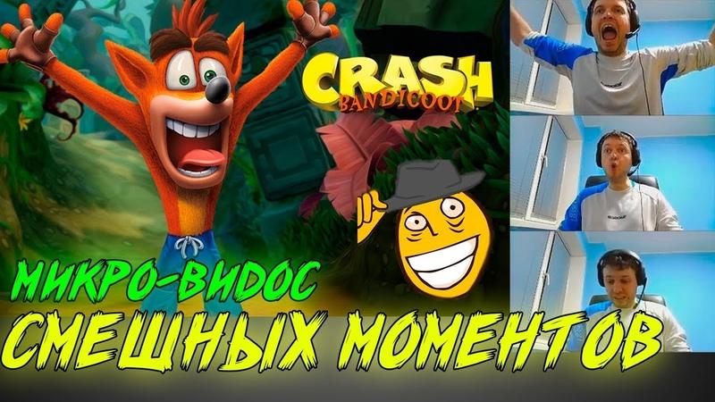 Папич в крэше смешные моменты со стрима Crash bandicoot