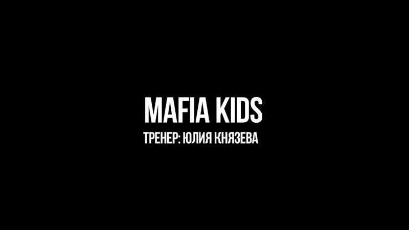 MAFIA KIDS | Тренер Юлия Князева