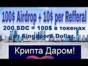200 SDC = 100$ в токенах от Singapore Dollar.Миллионы Баксов уже собраны на ICO! Крипта Даром!