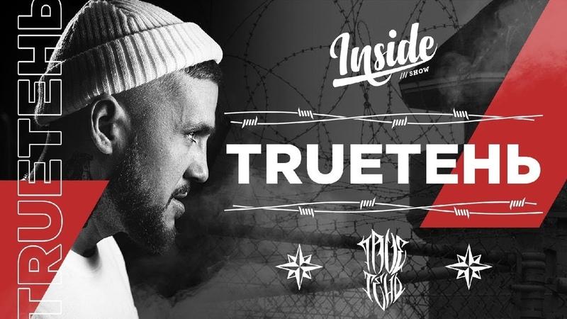 TRUEтень Рэп тюрьма наркотики Real Rap