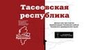 документальный фильм Тасеевская республика