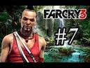 FAR CRY 3 Часть 7 Бессмертный Воин прохождение без комментариев PC 1080P 60 FPS
