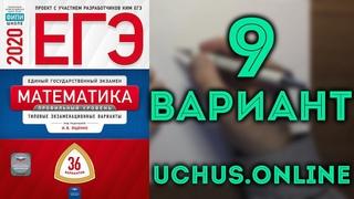 ЕГЭ математика профильный уровень 2020 Ященко 9 вариант (целиком) 36 вариантов#13 20