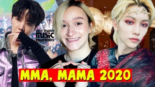 ОБСУЖДАЕМ ВЫСТУПЛЕНИЯ на MAMA, MMA 2020 | ИНТРО ДОВЕЛО ДО СЛЕЗ!