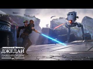 Официальный трейлер «звёздные войны джедаи: павший орден» — e3 2019