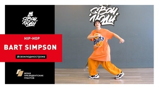 "95. Bart simpson | Видео-уроки хип хоп от школы танца ""СВОИ ЛЮДИ"""