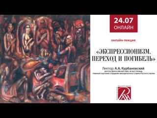 Онлайн трансляция Русского музея 24 июля