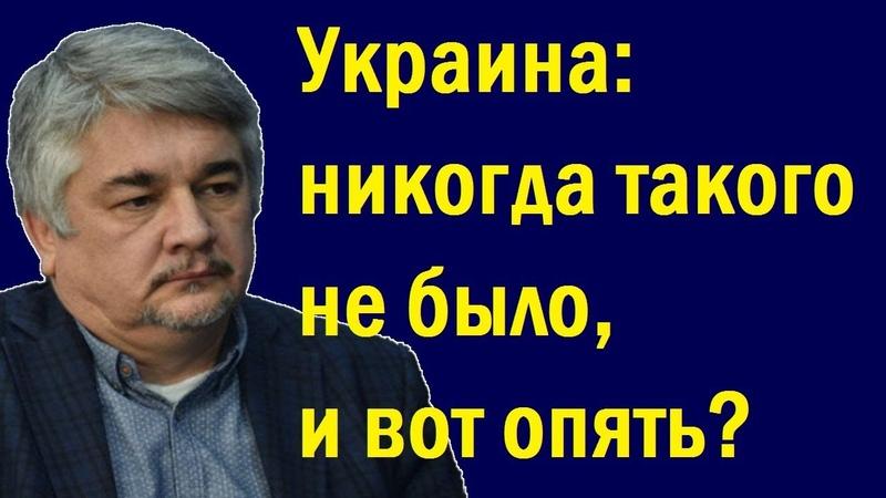 Ростислав Ищенко - Внутриполитическая и внешнеполитическая ситуация на Украине... (06.12.19 г.)