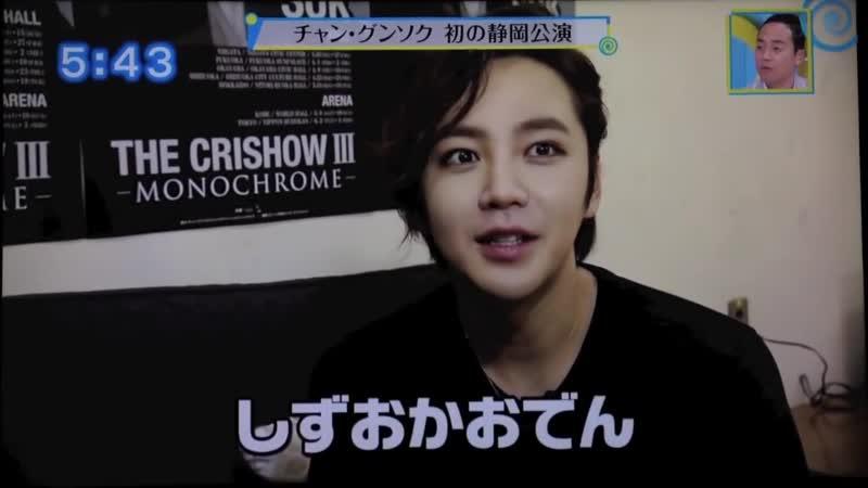 Jang Keun Suk • Complete appearance • CriShow III, Shizuoka, 23.04.2015