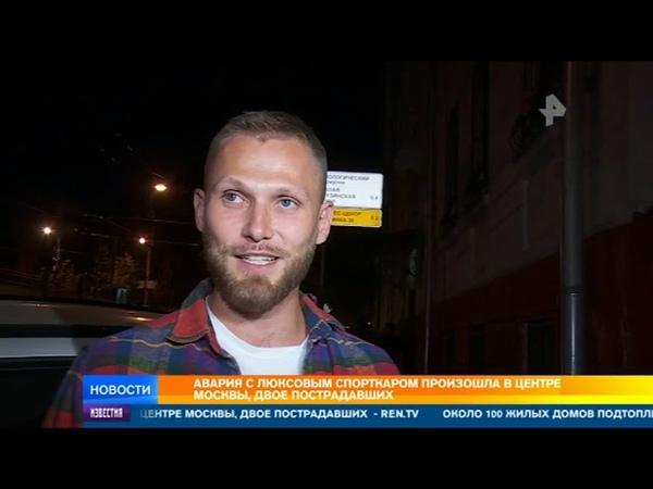 Миллионы вдребезги: ДТП с участием Lamborghini произошло в Москве