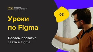 Урок по Figma. 3-часть. Делаем прототип. Moscow Digital Academy