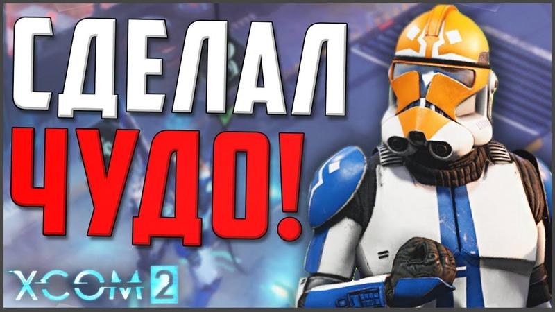 ЭТОТ КЛОН СДЕЛАЛ ЧУДО ► XCOM 2 Clone Wars Mod