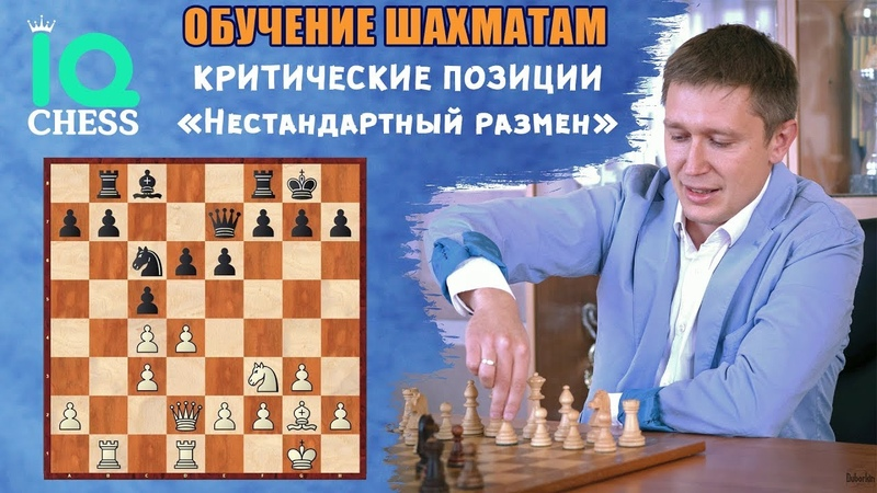 Шахматы / Критические позиции / Нестандартный размен / Школа Шахмат IQChess / МГ Артем Ильин.