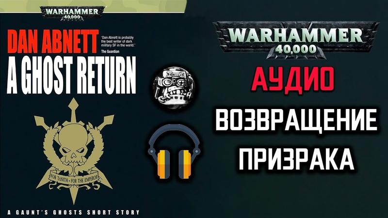 Призраки Гаунта Возвращение призрака The Ghost Return Дэн Абнетт Аудиокнига Warhammer 40000
