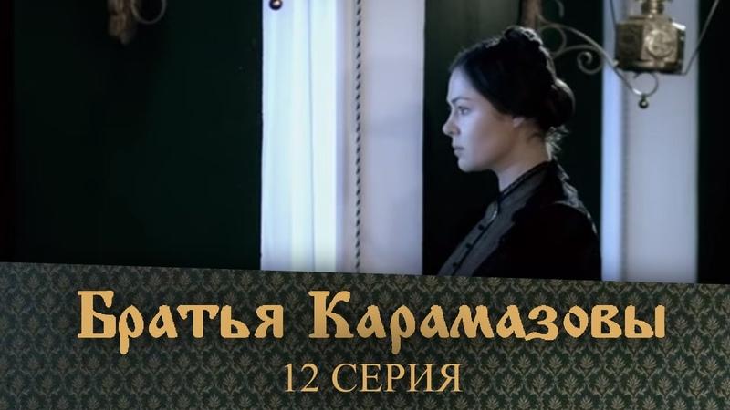 Братья Карамазовы 2007 12 Серия