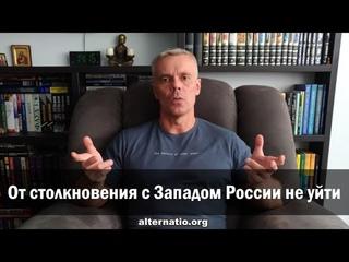 Андрей Ваджра: От столкновения с Западом России не уйти