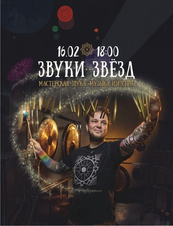 Афиша Волгоград 16.02.20 Звуки Звёзд - концерт-погружение