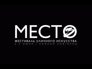 "Фестиваль уличного искусства ""Место"" (Промо-2019)"