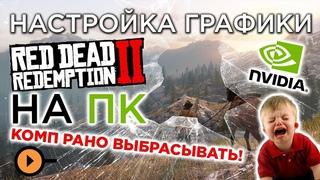 Настройки графики в RDR 2 на видеокартах Nvidia. Как настроить Red Dead Redemption 2 на ПК.