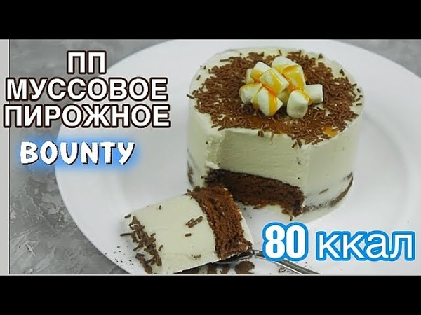 ПП МУССОВОЕ ПИРОЖНОЕ БАУНТИ 80 ккал !! / ПП и ЗОЖ