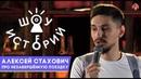Алексей Стахович - Про незавершённую поездку Шоу Историй