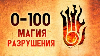 Skyrim - МАГИЯ РАЗРУШЕНИЯ 100 В СКАЙРИМЕ ( Самый быстрый способ прокачки ) ( Секреты #234 )