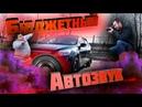 Бюджетный Автозвук, ФФ2 чуть громче штатки, Бюджетный саб Ural patriot 12, Автозвук за 30 Тыс рублей