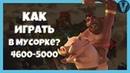 КАК ИГРАТЬ НА 4600-5000 КУБКОВ ИСПАНСКИЙ СТЫД ОТ СОПЕРНИКОВ / CLASH ROYALE
