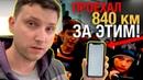 IPhone 11 PRO ДНО Взял этот