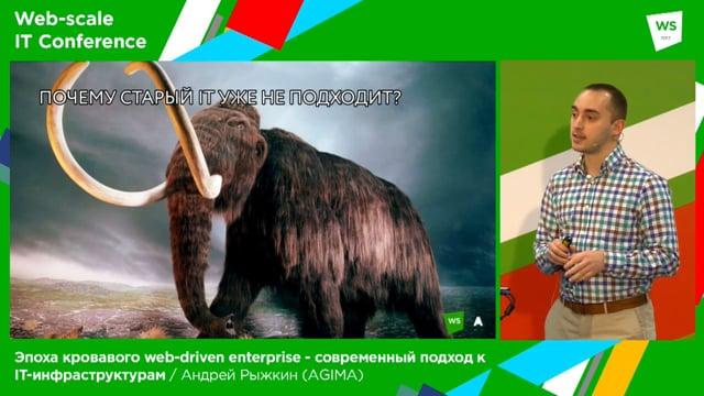 Эпоха кровавого web driven enterprise Андрей Рыжкин