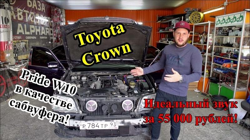 Toyota Crown идеальный звук за 55 000 рублей! Pride W10 в качестве сабвуфера!