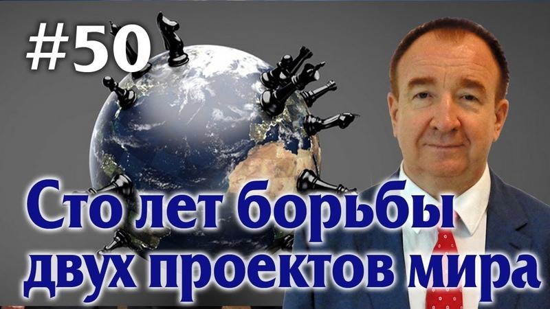 Игорь Панарин Мировая политика 50 Мировая политика сквозь столетия