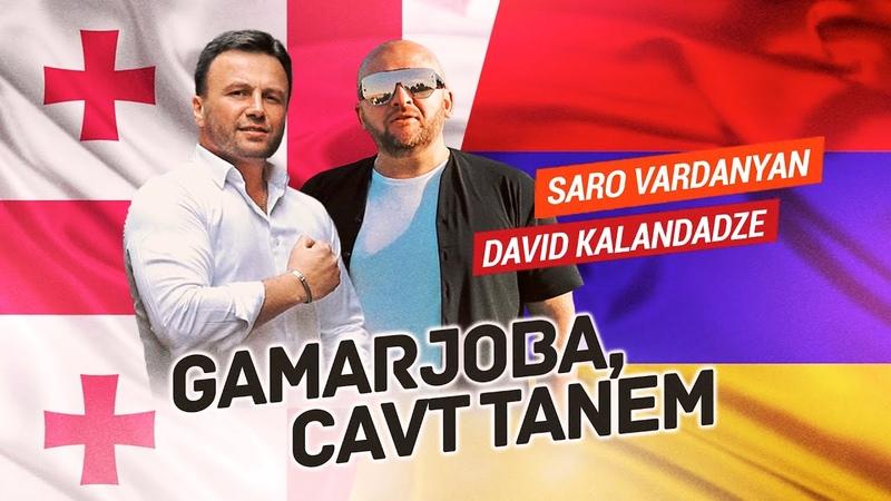 Saro Vardanyan David Kalandadze - Gamarjoba Cavt tanem New Hit 2020