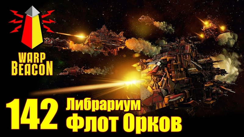 ВМ 142 Либрариум - Флот Орков / Ork Fleet