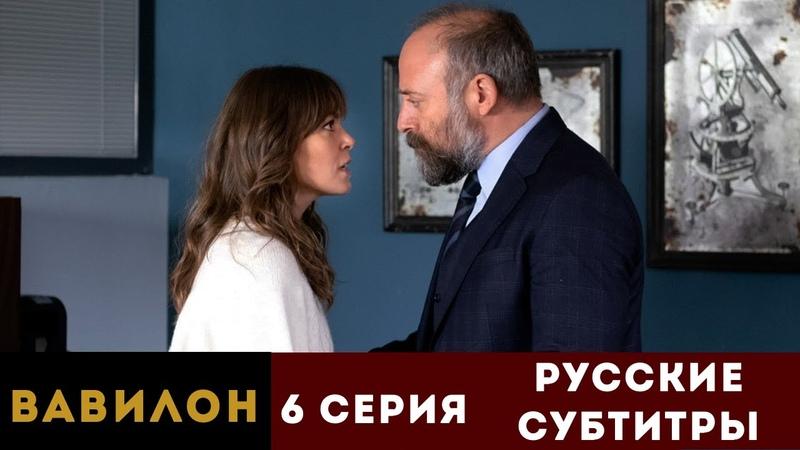 Вавилон Babil 6 серия РУССКИЕ СУБТИТРЫ AVETURK Турецкий сериал